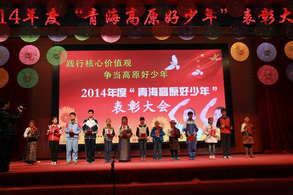 """西宁市文明网  年""""表彰大会在西宁第二十一中学举行,西宁市虎台中学图片"""