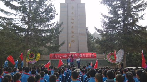 重温入队誓词西宁市大同街小学举行 忆清明 祭烈士 扫墓活动图片