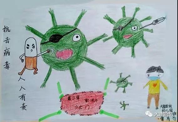 《抗击病毒人人有责》雷有为 大通职校幼儿园